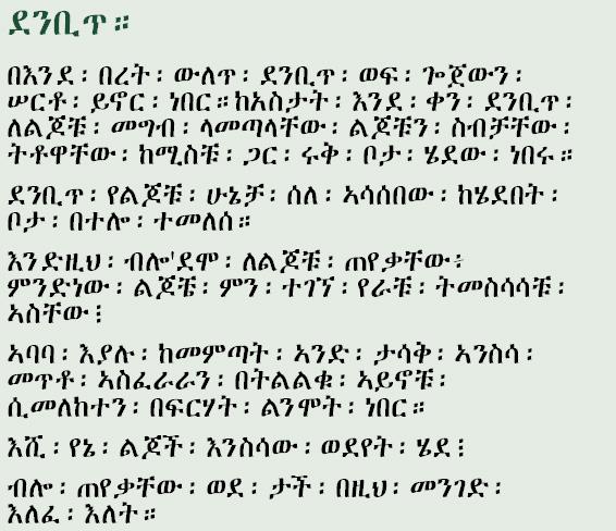 funny amharic quotes http appfinder lisisoft com app voa amharic